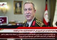 الدفاع التركية: ترد على البحرين على اثر انتقاداتها لتركيا دفاعاً عن الإمارات