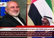 دبلوماسي ايراني: الإمارات غيرت مسارها عن السعودية وتتقرب لنا لهذا السبب