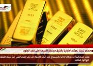 مصادر ليبية: تحركات اماراتية بالتنيق مع حفتر للسيطرة على ذهب الجنوب