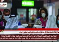 الإمارات تمنح مهلة 48 ساعة لمن انتهت تأشيراتهم لمغادرة البلاد