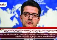 الخارجية الإيرانية: تهاجم دول مجلس الخليجي لمطالبتها تمديد قرار حظر الأسلحة على ايران