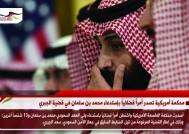 محكمة أمريكية تصدر أمراً قضائياً بإستدعاء محمد بن سلمان في قضية الجبري