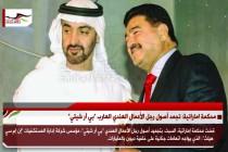 """محكمة اماراتية: تجمد أصول رجل الأعمال الهندي الهارب """"بي آر شيتي"""""""