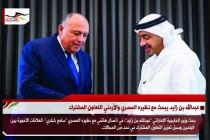 عبدالله بن زايد يبحث مع نظيره المصري والأردني التعاون المشترك