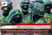 مصر: كتيبتي مشاة ومظلات من الجيش المصري تتمركز في الإمارات