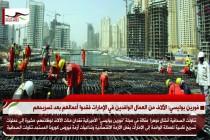 فورين بوليسي: الآلاف من العمال الوافدين في الإمارات فقدوا أعمالهم بعد تسريحهم