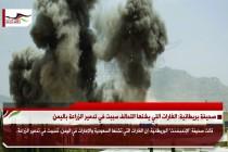 صحيفة بريطانية: الغارات التي يشنها التحالف سببت في تدمير الزراعة باليمن