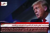 ميدل ايست: أبوظبي والرياض أكبر الخاسرين اذا ما هُزم ترامب في الإنتخابات