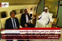 وفد من الإنتقالي اليمني الجنوبي يصل الإمارات بعد زيارة للسعودية