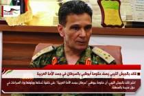 قائد بالجيش الليبي يصف حكومة أبوظبي بالسرطان في جسد الأمة العربية