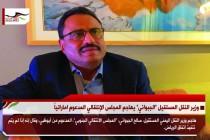 """وزير النقل المستقيل """"الجبواني"""" يهاجم المجلس الإنتقالي المدعوم اماراتياً"""