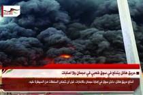 حريق هائل يندلع في سوق شعبي في عجمان ولا اصابات