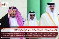 فورين بوليسي: ترامب رفض طلباً من الملك سلمان بغزو قطر في عام 2017