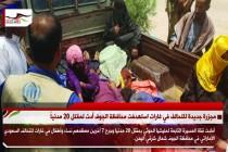 مجزرة جديدة للتحالف في غارات استهدفت محافظة الجوف أدت لمقتل 20 مدنياً