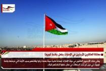 معاناة العالقين الأردنين في الإمارات بفعل جائحة كورونا