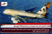 الإتحاد للطيران: تفقد نحو 5 ملايين راكب بخسارة قدرها 758 مليون دولار