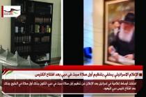 الإعلام الاسرائيلي يحتفي بتنظيم أول صلاة سبت في دبي بعد افتتاح الكنيس