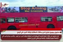 محتجون يجوبون شوارع لندن بحافلات للمطالبة بايقاف الحرب على اليمن