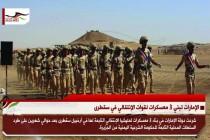 الإمارات تبني 3 معسكرات لقوات الإنتقالي في سقطرى