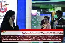 وزارة الصحة الإماراتية: تسجيل 179 اصابة جديدة بفايروس كورونا