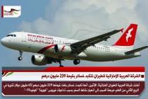 الشركة العربية الإماراتية للطيران تتكبد خسائر بقيمة 239 مليون درهم