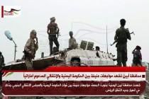 محافظة أبين تشهد مواجهات عنيفة بين الحكومة اليمنية والإنتقالي المدعوم اماراتياً