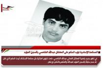 المحكمة الإتحادية تؤيد الحكم على المعتقل عبدالله الشامسي بالسجن المؤبد
