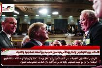 خلاف بين الكونغرس والخارجية الأمريكية حول قانونية بيع أسلحة للسعودية والإمارات