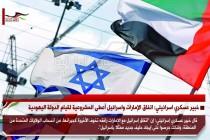 خبير عسكري اسرائيلي: اتفاق الإمارات واسرائيل أعطى المشروعية لقيام الدولة اليهودية