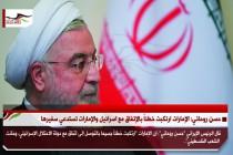 حسن روحاني: الإمارات ارتكبت خطئاً بالإتفاق مع اسرائيل والإمارات تستدعي سفيرها