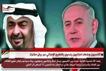 أكادميون ونشطاء اماراتيون ينددون بالتطبيع الإماراتي عبر بيان مشترك