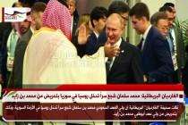 الغارديان البريطانية: محمد سلمان شجع سراً تدخل روسيا في سوريا بتحريض من محمد بن زايد