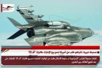 """صحيفة عبرية: نتنياهو طلب من أمريكا عدم بيع الإمارات طائرات """"أف 35"""""""