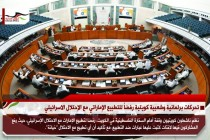 تحركات برلمانية وشعبية كويتية رفضاً للتطبيع الإماراتي مع الإحتلال الاسرائيلي