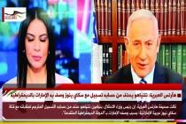 هآرتس العبرية: نتنياهو يحذف من حسابه تسجيل مع سكاي ينوز وصف به الإمارات بالديمقراطية