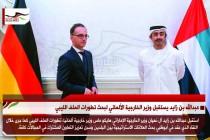عبدالله بن زايد يستقبل وزير الخارجية الألماني لبحث تطورات الملف الليبي
