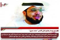 """وسيم يوسف يهاجم مفتى القدس """" محمد حسين """""""