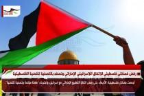 رفض فصائلي فلسطيني للإتفاق اللإسرائيلي الإماراتي وتصفه بالتصفية للقضية الفلسطينية