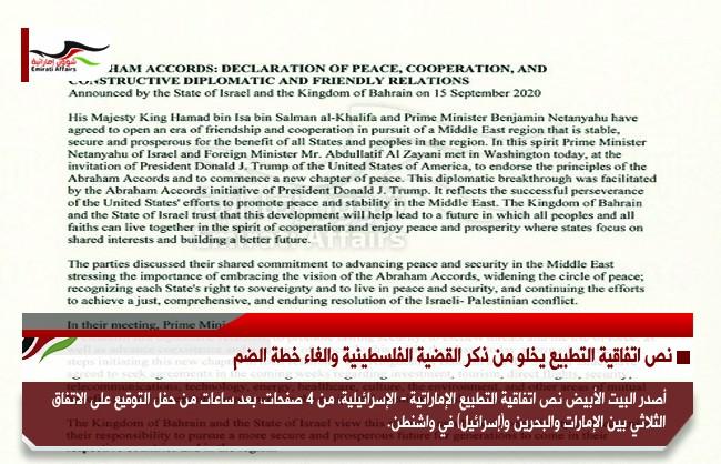 نص اتفاقية التطبيع يخلو من ذكر القضية الفلسطينية والغاء خطة الضم