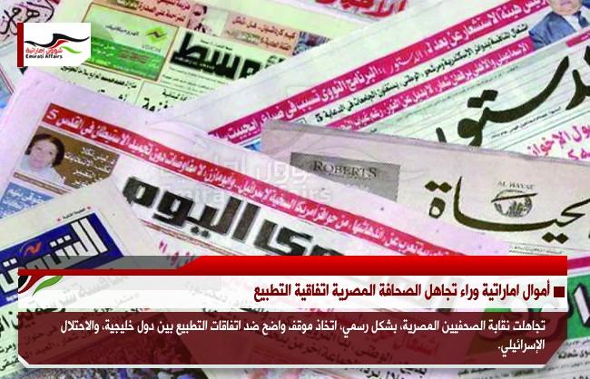 أموال اماراتية وراء تجاهل الصحافة المصرية اتفاقية التطبيع