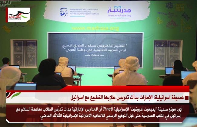 صحيفة اسرائيلية: الإمارات بدأت تدريس طلابها التطبيع مع اسرائيل