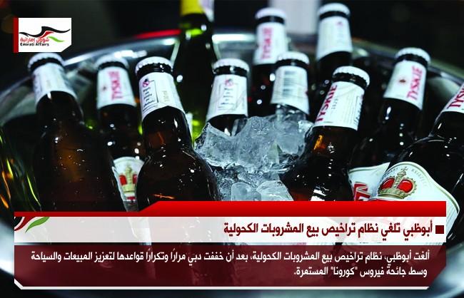 أبوظبي تلغي نظام تراخيص بيع المشروبات الكحولية