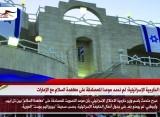 الخارجية الإسرائيلية: لم نحدد موعدا للمصادقة على معاهدة السلام مع الإمارات