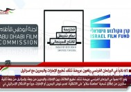 اتفاقية للتعاون التلفزيوني السينمائي بين الإمارات و (إسرائيل)