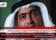 الحملة الدولية للحريات تفيد بتدهور الحالة الصحية للحقوقي أحمد منصور في سجن الصدر