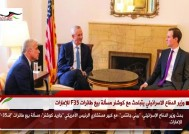 وزير الدفاع الاسرائيلي يتباحث مع كوشنر مسألة بيع طائرات F35 للإمارات