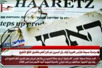 مراسلة صحيفة هآرتس العبرية تؤكد بأن البحرين لم تكن تعلم بتفاصيل اتفاق التطبيع