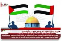 الرابطة الإماراتية لمقاومة التطبيع: مليون موقع على ميثاق فلسطين