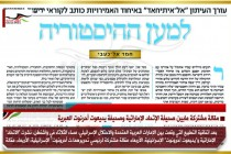 مقالة مشتركة مابين صحيفة الإتحاد الإماراتية وصحيفة يديعوت أحرنوت العبرية