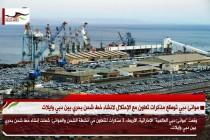 موانئ دبي توقع مذكرات تعاون مع الإحتلال لانشاء خط شحن بحري بين دبي وايلات